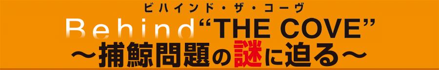 """映画「ビハインド・ザ・コーヴ〜捕鯨問題の謎に迫る〜」 Behind """"THE COVE"""""""